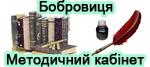 Бобровицький методичний кабінет